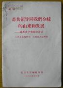 1963年《苏共领导同我们分岐的由来和发展》——评苏共中央的公开信