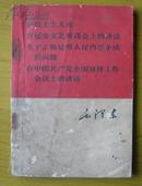 1966年毛泽东《新民主主义论、在延安文艺座谈会上的讲话、关于正确处理人民内部矛盾等》