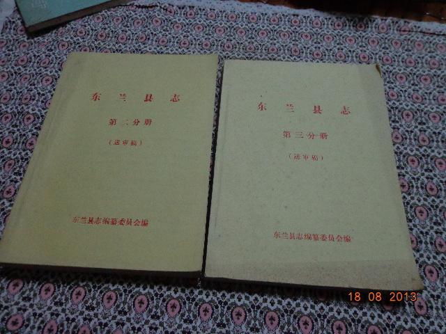 东兰县志,第二分册[农业]和第三分册[文化]两册和售---(送审稿)