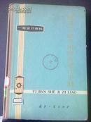 电子工业专用设备设计手册 一般设计资料 【16开硬精装 馆藏16元包邮