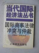 【当代国际经济法丛书】国际商事法律冲突与仲裁