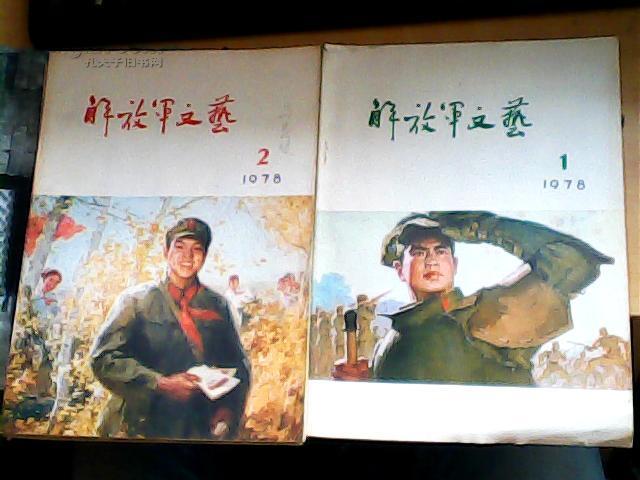 解放军文艺1978年1.2.3.5 非合订本!