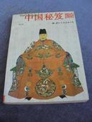 陈 放著《中国秘笈传奇》(预言了从唐朝往后历代的兴盛衰亡)一版一印 现货 详见描述