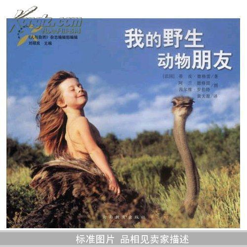 我的野生动物朋友(铜版纸彩印)(人与自然文库)