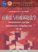 行政法与行政诉讼法学(第二版)(配习题光盘、赠教学课件)(全国高等学校法学专业14门核心课程教材)