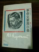 革命文豪高尓基 韬奋编译 三联书店  1987年一版一印5500册 内有29张照片 近10品 极品