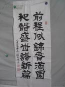 徐秉坤  书法一幅  116*48厘米