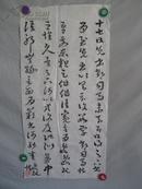 张太静  书法一张  70*34厘米