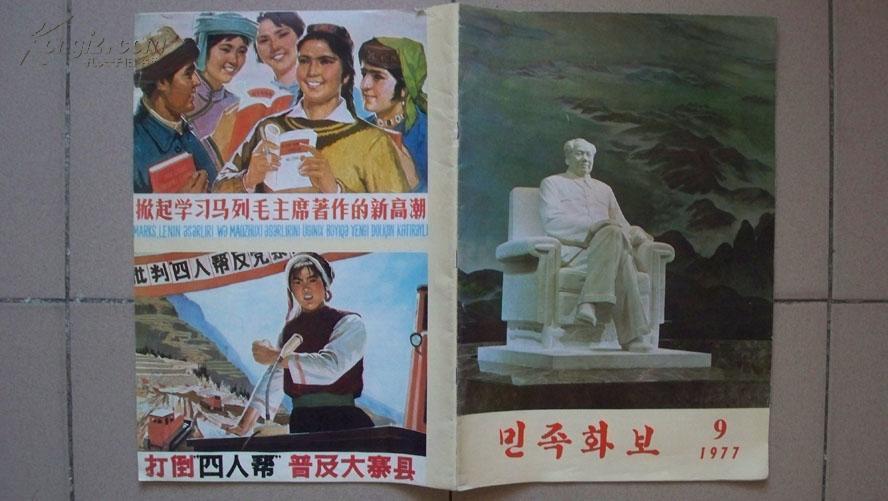 1977年《民族画报》9月号(朝鲜文版,华主席,邓小平图片)
