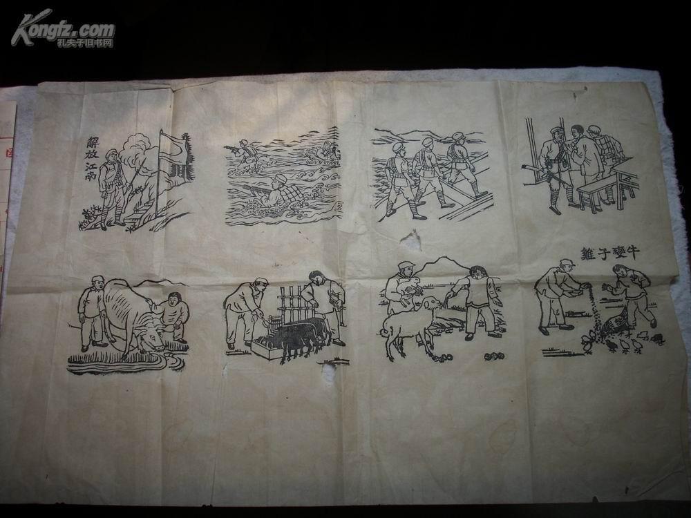 罕见;解放区木版画---[解放江南、鸡子变牛] (二组)!一大张。尺寸62厘米//40厘米。