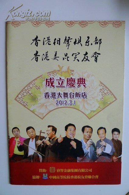 节目单:香港相声俱乐部香港姜昆笑友会成立庆典