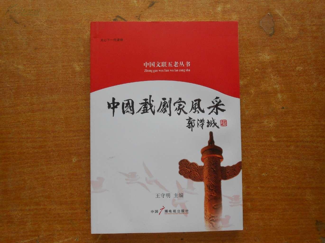 中国文联五老丛书——中国戏剧家风采
