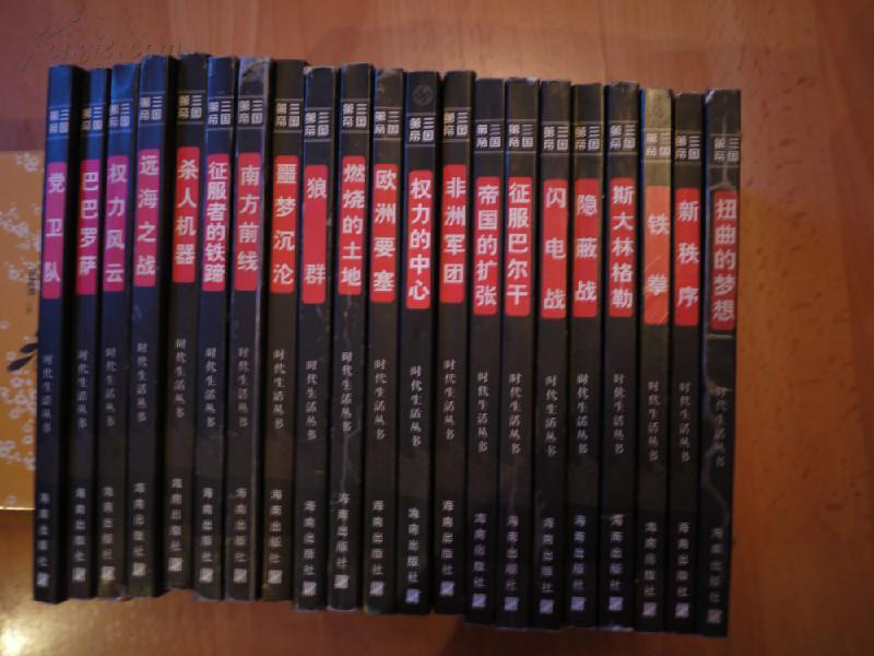 时代生活丛书第三帝国系列21册全套-海南出版社2002年经典版(正版、现货、实图)