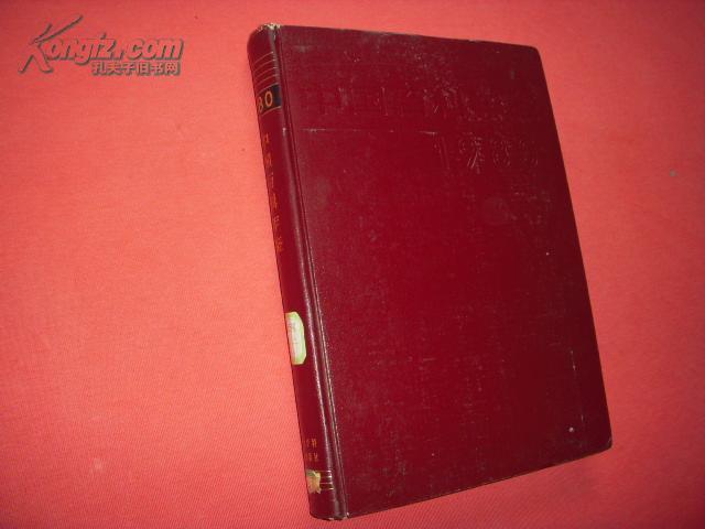 创刊号《中国百科年鉴》 年刊创刊号1980年