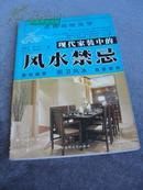 黄家言 张建平 高博 刘国庆著《现代家装中的风水禁忌  厨卫风水》(铜版彩印)一版一印 现货