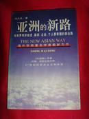 【海外华裔著名学者·冯久玲】亚洲的新路--与世界同步前进,国家、企业、个人要掌握的新出路