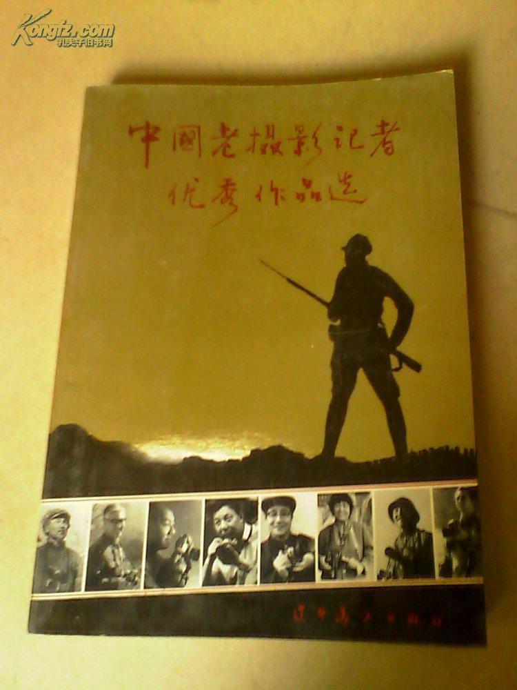 中国老摄影记着优秀作品选