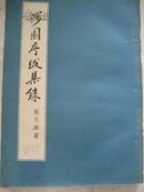 涉园序跋集录  57年初版