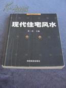黄一真主编  中国房地产丛书《现代住宅风水》现货 详见描述
