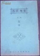 1939年第十版《要理问答》卷三(圣事)
