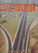 中华人民共和国交通地图集