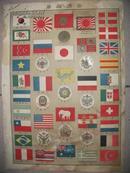 1906年地图劝学会《各国旗章》《世界全图》