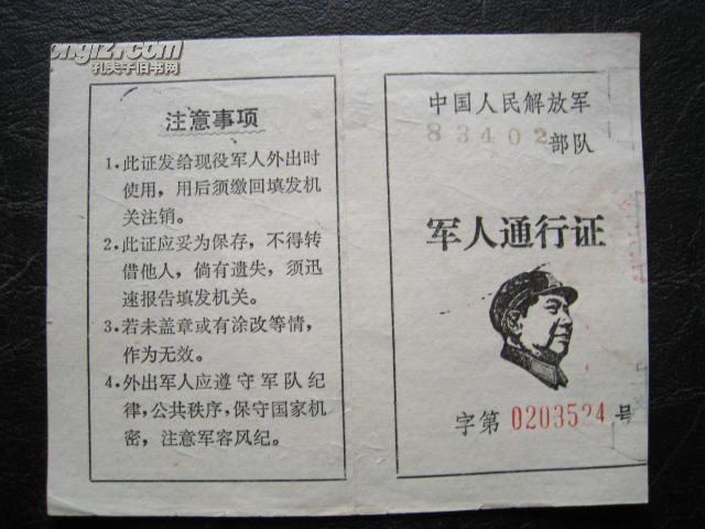 1964年南京军人通行证