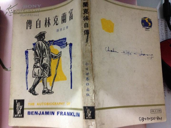 香港版美国文库《富兰克林自传》