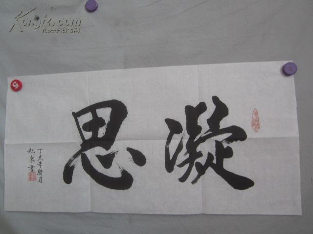 书法家 张学东  书法一幅  71*45厘米