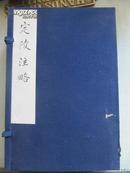 近代线装手稿影印本  定陵注略 原函6册全 约80年代北京大学出版社影印本