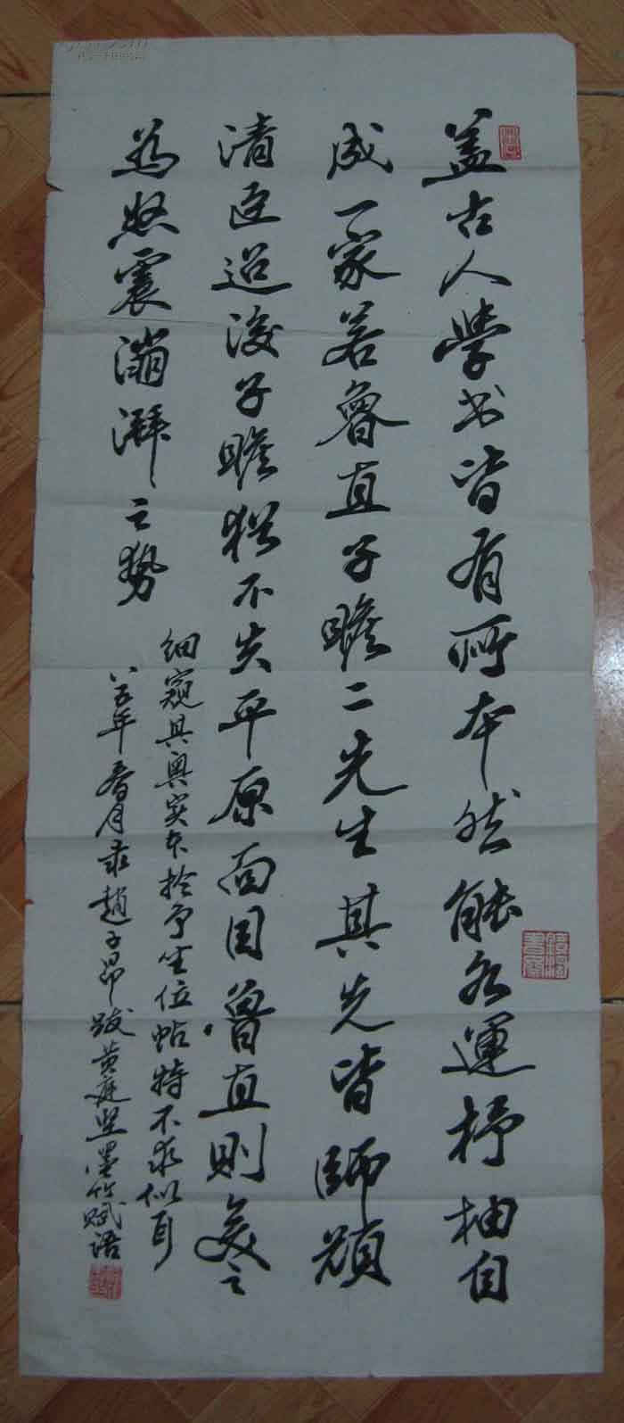 贾健书法作品(条幅)