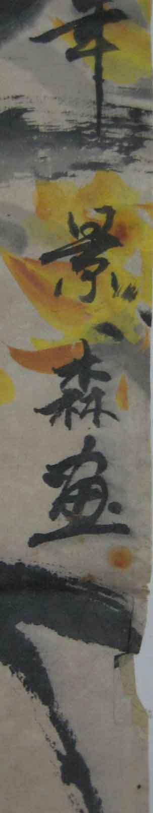 王景森绘画作品