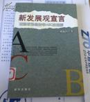 新发展观宣言:破除政治经济学ABC的迷雾