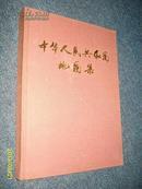中华人民共和国地图集(布面硬精)1984.10一版一印