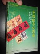 中国邮市忧思录——91邮市疯潮纪实(社会热点透视)