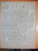 民国36年9月30日《东北日报》锦绥根据地胜利成长 锦州外围民主政权直达海滨 追击胡军克崂山 郓城南楚垓阻击战