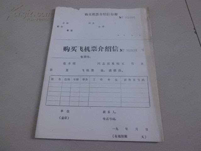 购买飞机票介绍信(空白)