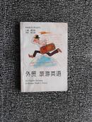 外贸.旅游英语教程(94一版一印 仅印7000册)