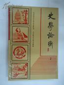 史学论衡.2:庆祝北京师范大学建校九十周年专辑