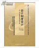 自考教材 00162 0162会计制度设计 2008年版 王本哲 中国财政经济出版社
