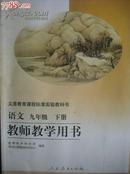 初中语文教师教学用书.配有光盘2张.初中语文九年级下册20011年印