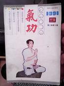 气功1991-9