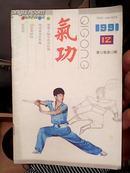 气功1991-12