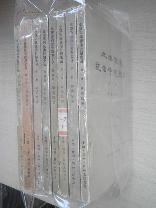 北洋军阀统治时期史话 (八册全)
