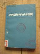 战后海军的发展 77年1版1印 包邮挂