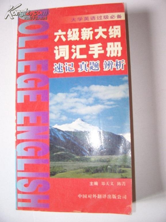 大学英语过级必读《 六级新大纲词汇手册》第二版