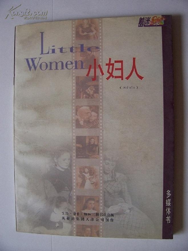 多媒体书:小妇人(对白,英汉对照