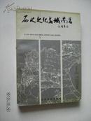 历史文化名城南昌【1986年,被认定为国家历史文化名城。附录:南昌市各级文物保护单位一览表。南昌历代人物名录。历代吟咏南昌诗选。等】