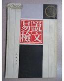 说文易检(根据1917年涵芬楼本影印,正版非复印,非馆藏)