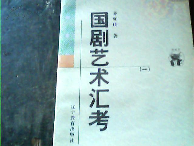 国剧艺术汇考(一)